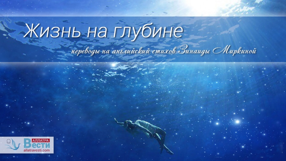 Жизнь на глубине (переводы на английский стихов Зинаиды Миркиной)