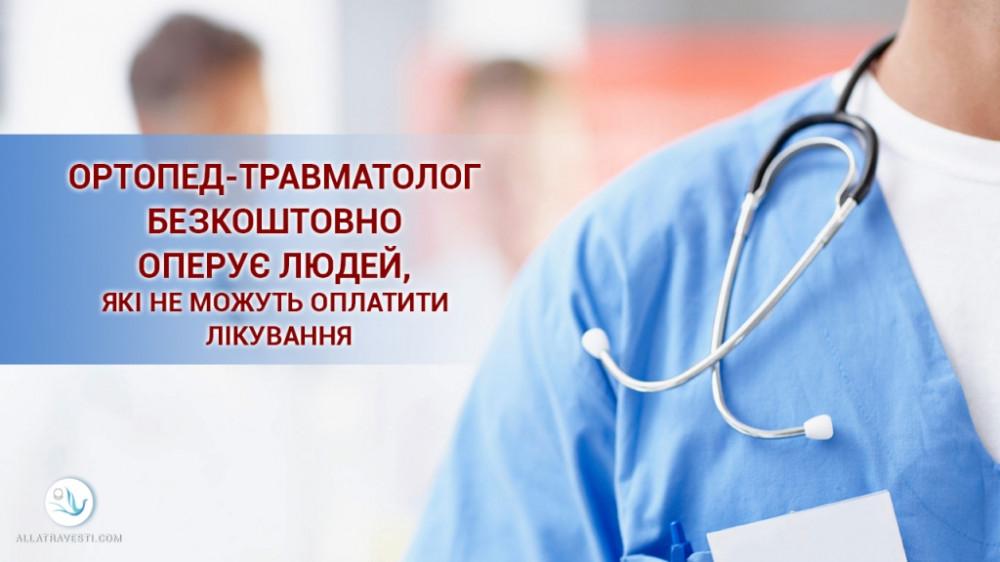 Ортопед-травматолог безкоштовно оперує людей, які не можуть оплатити лікування