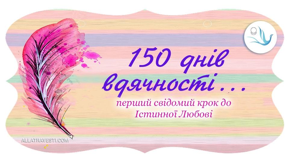 150 днів вдячності...