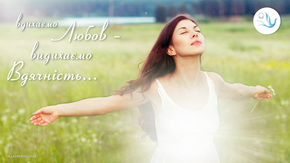 Вдихаємо Любов – видихаємо Вдячність...