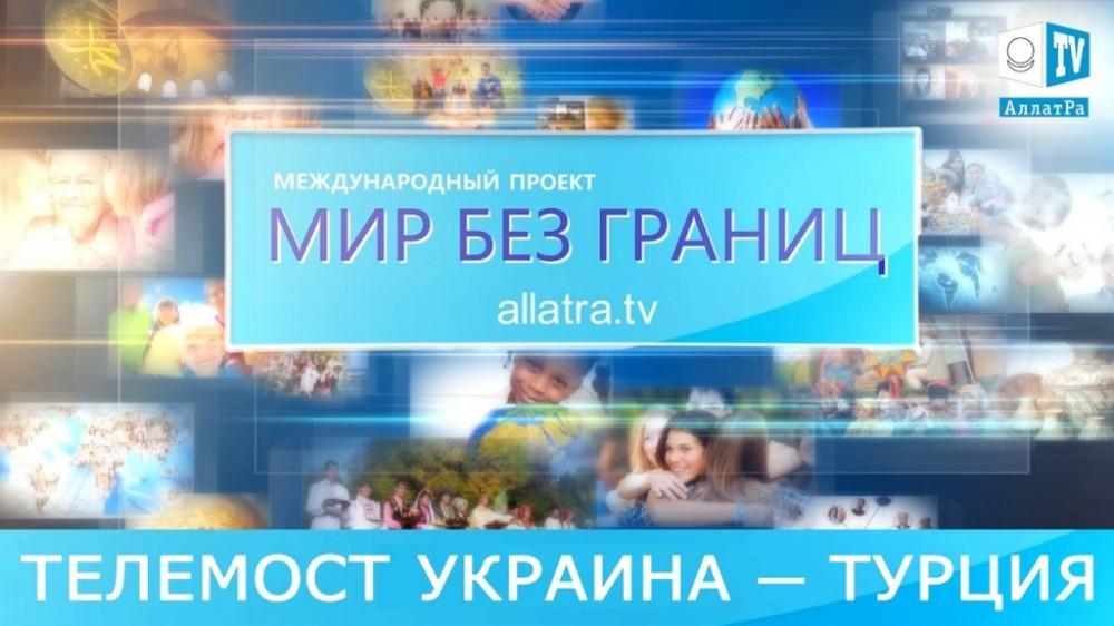 Мир без границ! Телемост Украина — Турция. Традиции народных ремёсел и искреннего общения