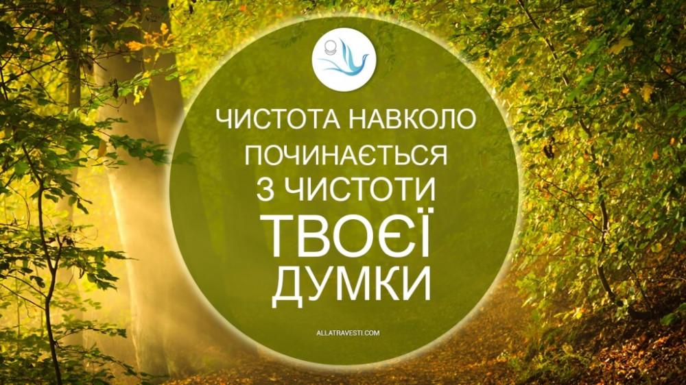 Чистота навколо починається з чистоти твоєї думки