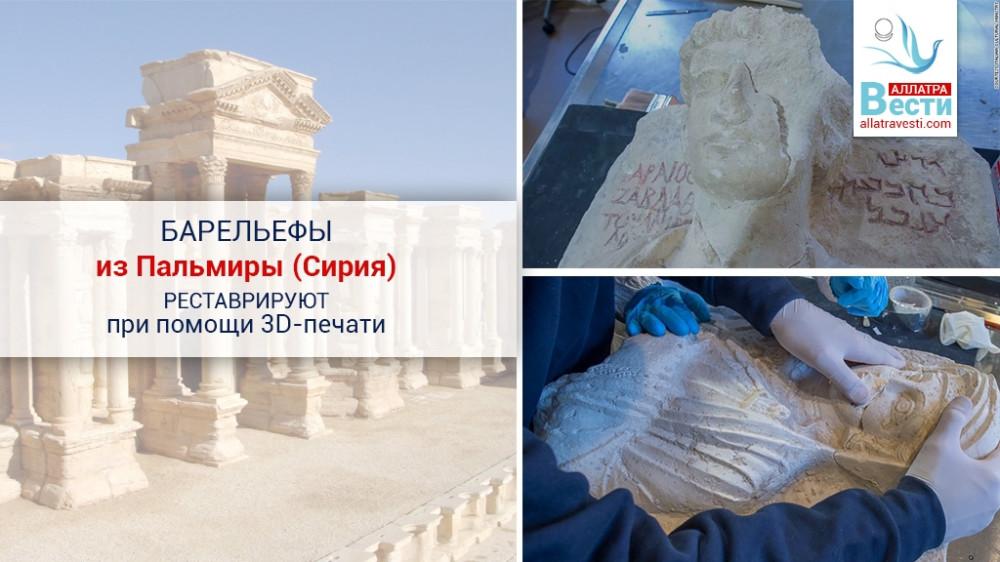 Барельефы из Пальмиры (Сирия) реставрируют при помощи 3D-печати