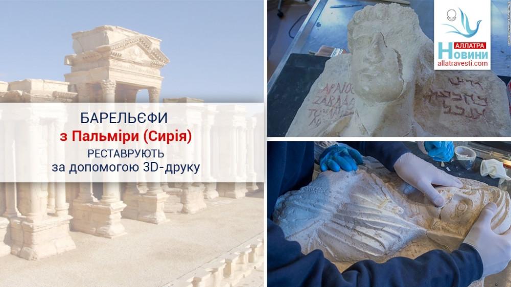 Барельєфи з Пальміри (Сирія) реставрують за допомогою 3D-друку
