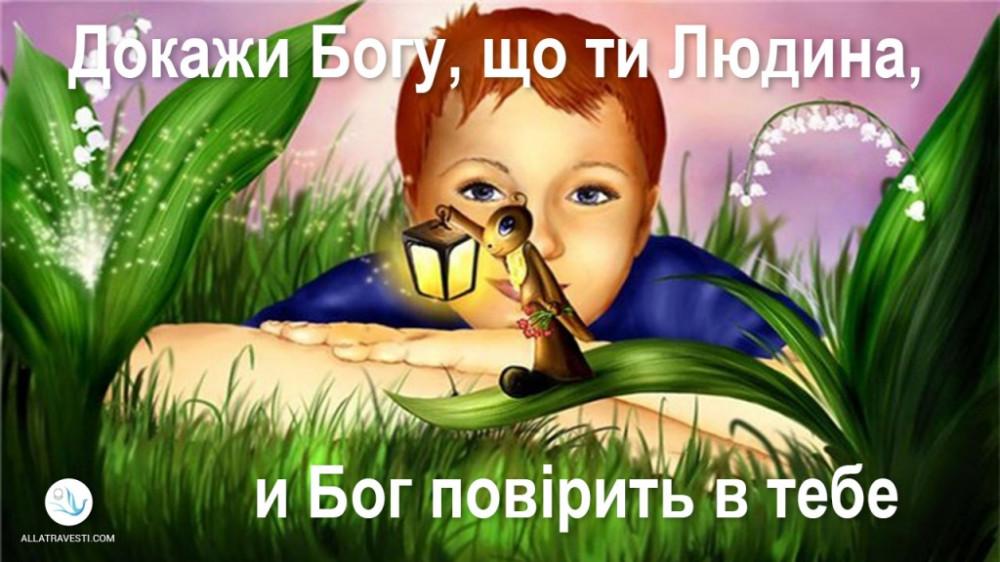 Докажи Богу, що ти Людина, і Бог повірить в тебе