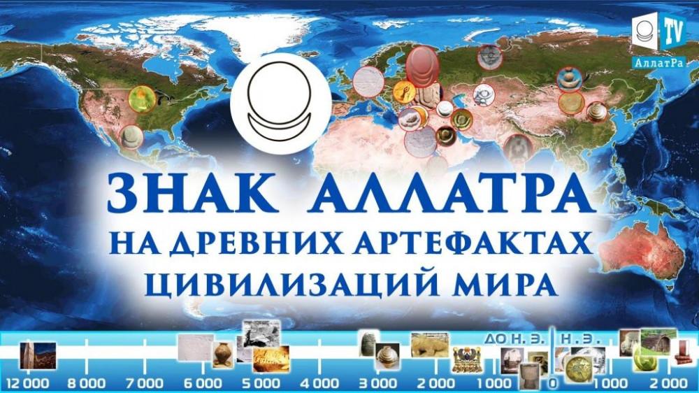 Знак АллатРа на артефактах стародавніх цивілізацій світу. ВІДЕО