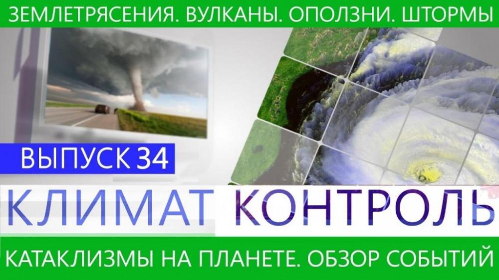 Землетруси, вулкани, шторми. Кліматичний огляд тижня. Випуск 34