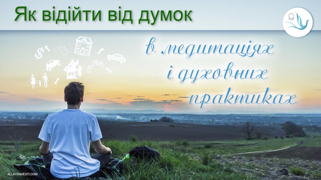 Як відійти від думок в медитаціях і духовних практиках