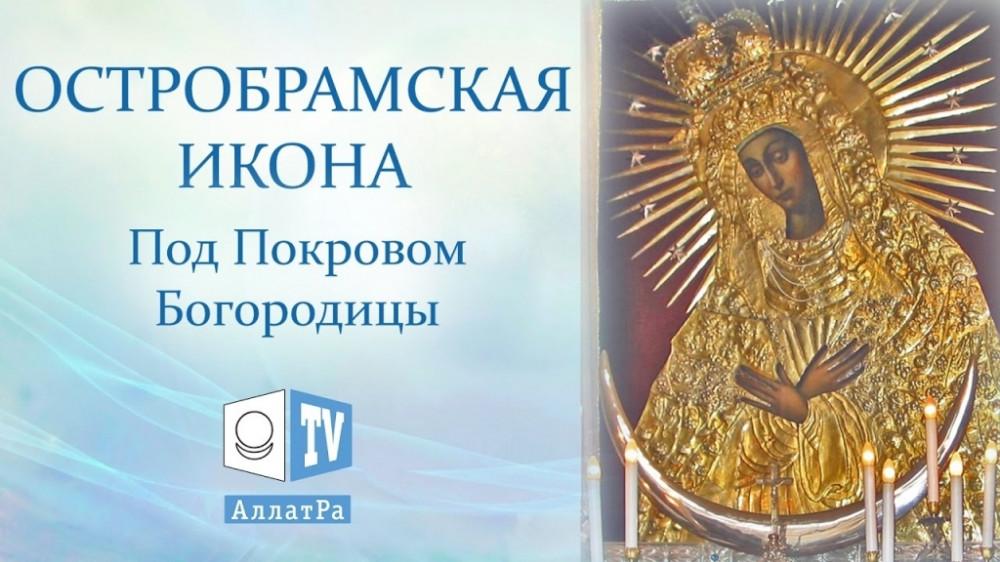 Остробрамська ікона. Символіка, значення і походження