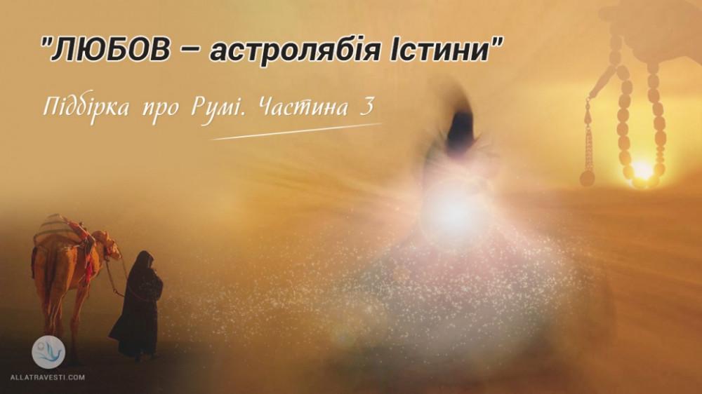 """Підбірка про Румі: """"Любов – астролябія Істини"""". Частина 3"""
