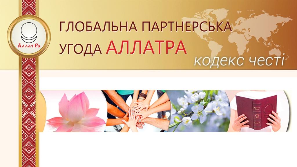 Глобальна партнерська угода АЛЛАТРА ― Кодекс честі!