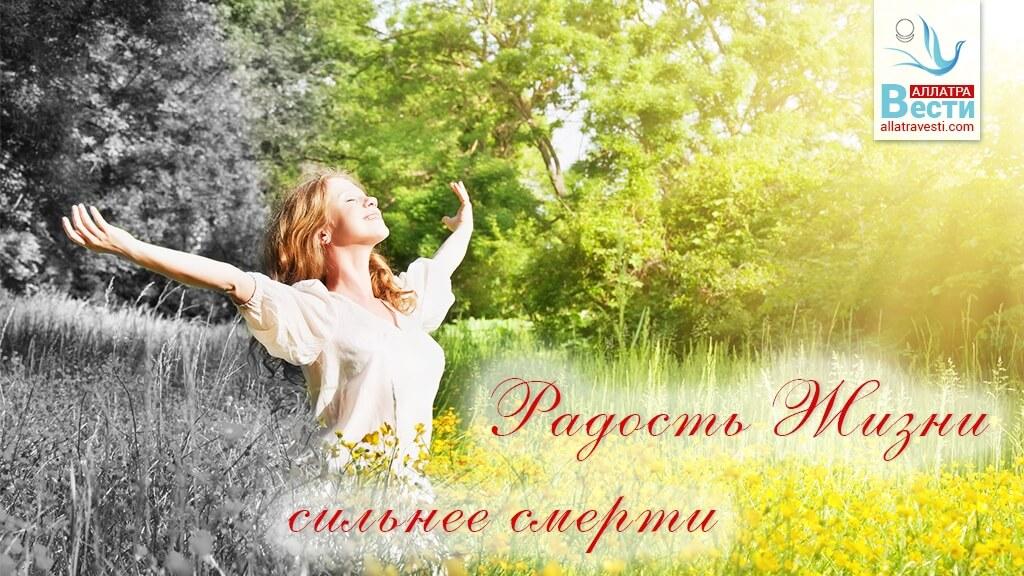 Радость Жизни сильнее смерти