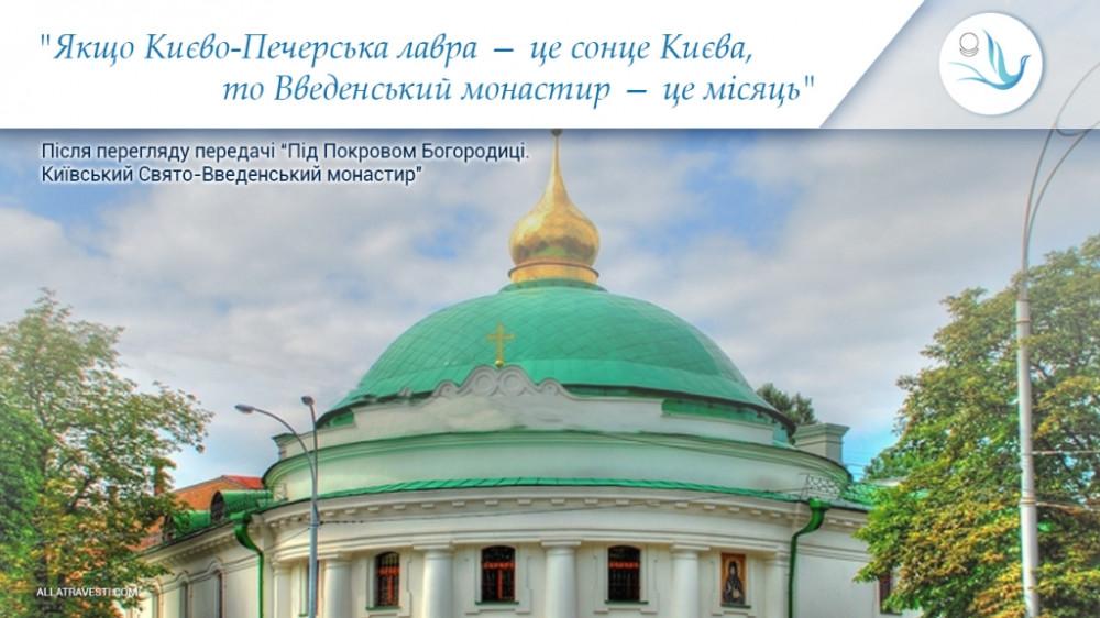 """""""Якщо Києво-Печерська лавра — це сонце Києва, то Введенський монастир — це місяць"""""""
