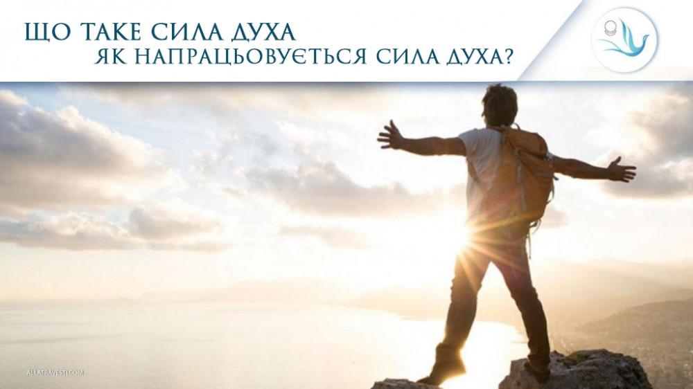 Що таке сила Духу. Як напрацьовується сила Духу?