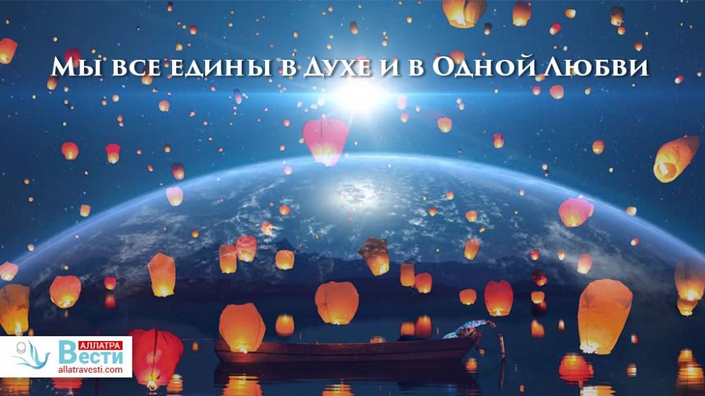 Мы все едины в Духе и в Одной Любви