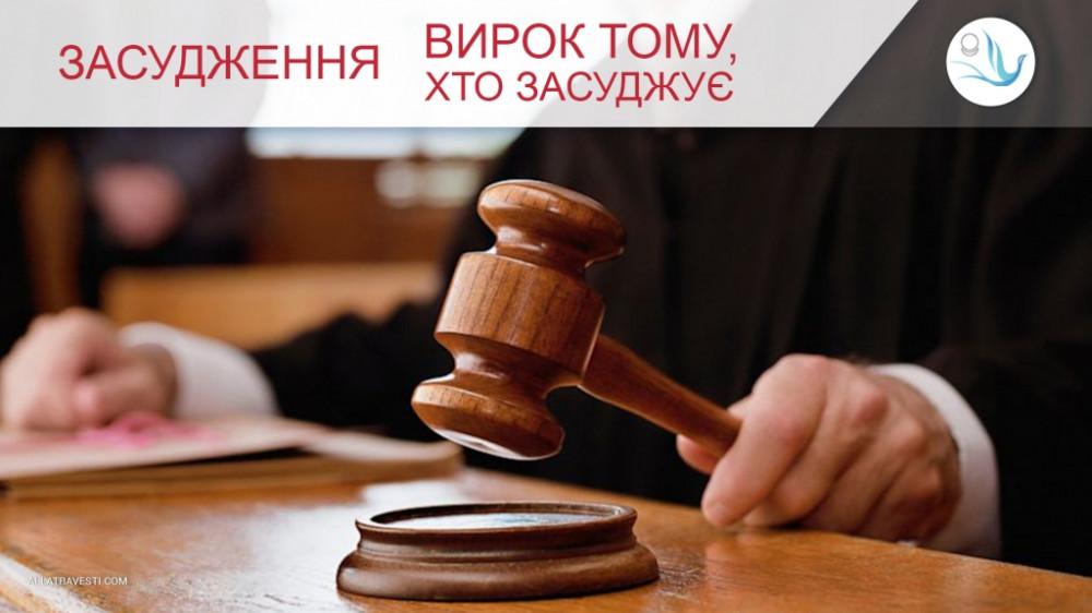 Засудження - вирок тому, хто засуджує