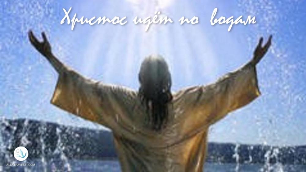 Христос идёт по водам