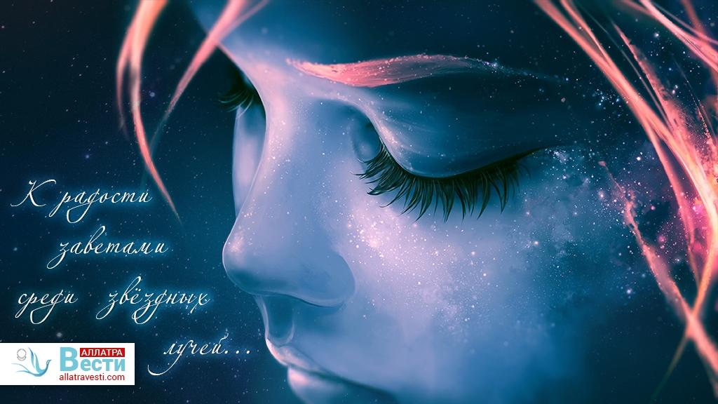 К радости заветами среди звёздных лучей...