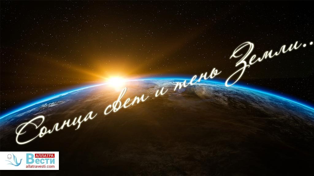 <mark><b>Солнца</b></mark>  свет и тень Земли