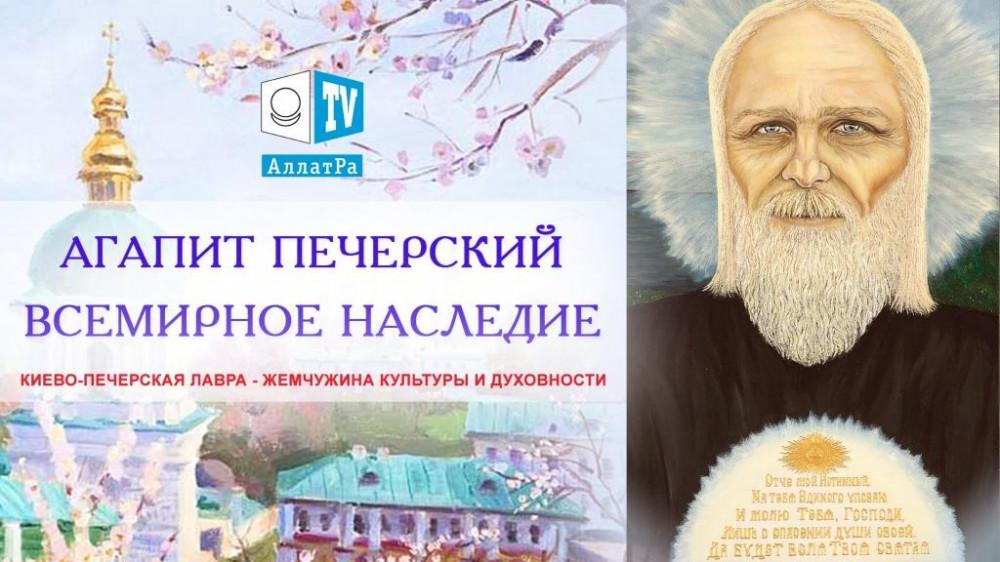 Агапіт Печерський: Всесвітня Спадщина. Києво-Печерська Лавра - перлина культури і духовності