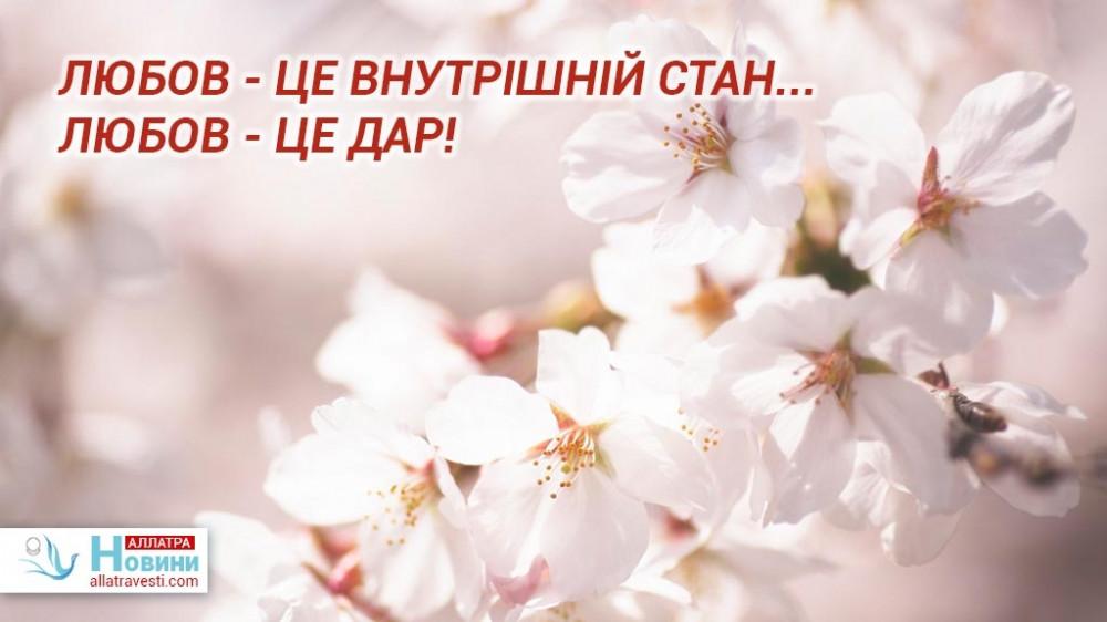 Любов - це внутрішній стан… Любов - це дар!