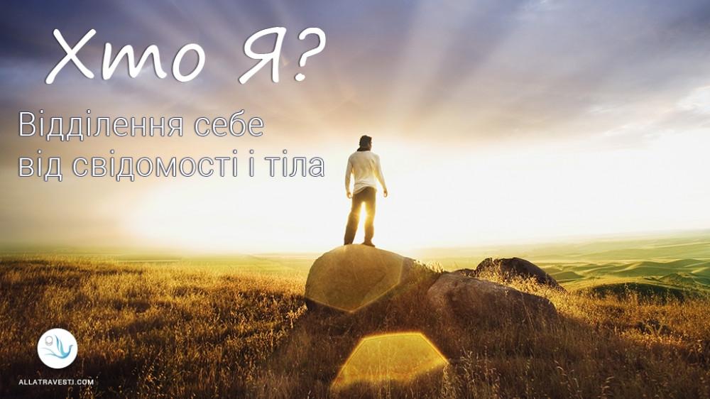 Хто Я? Відділення себе від свідомості і тіла