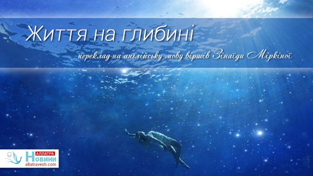 Життя на глибині (переклади на англійську мову віршів Зінаїди Міркіної)