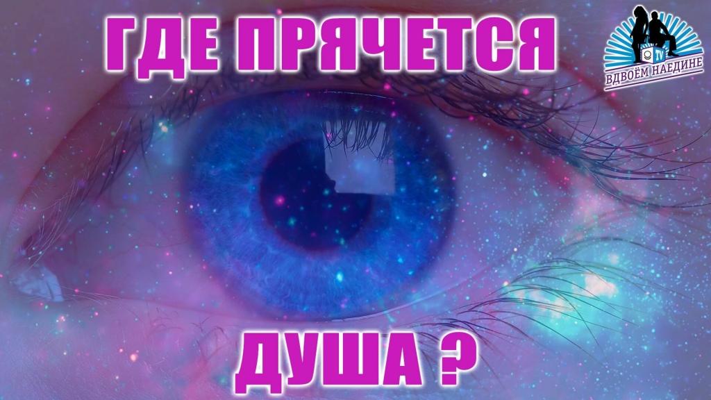 Де ховається душа?
