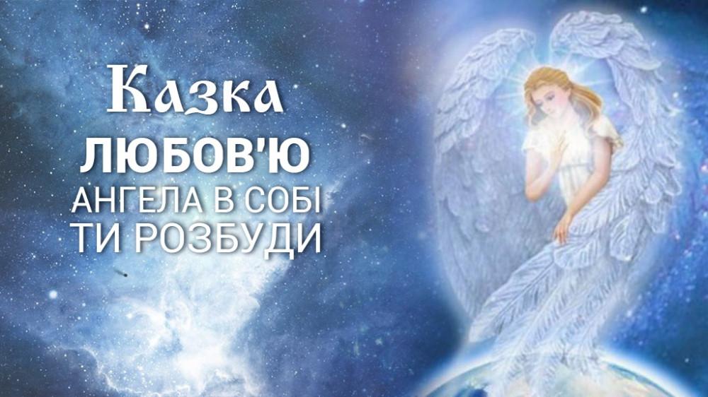 Любов'ю Ангела в собі ти розбуди