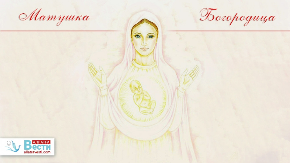 Матушка Богородица