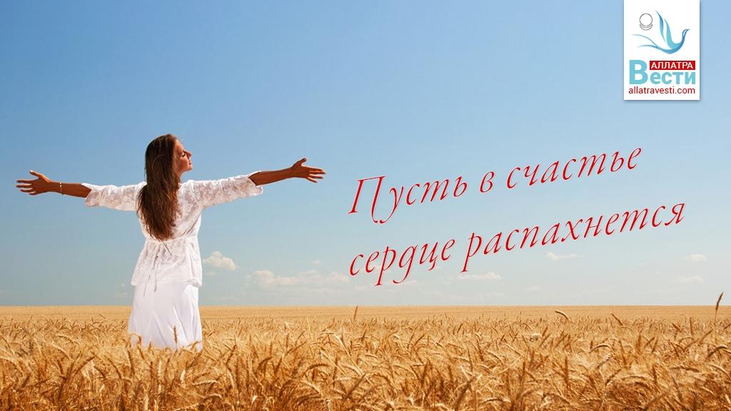 Пусть в счастье сердце распахнется
