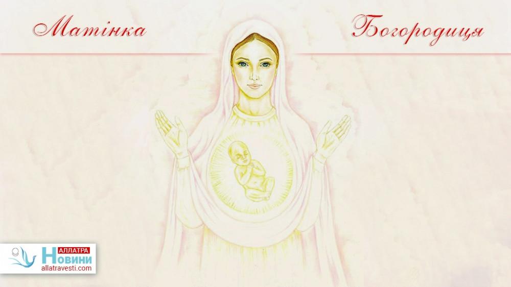 Матінка Богородиця