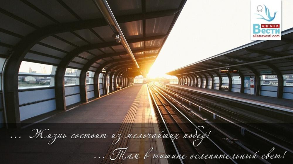 Жизнь состоит из мельчайших побед!