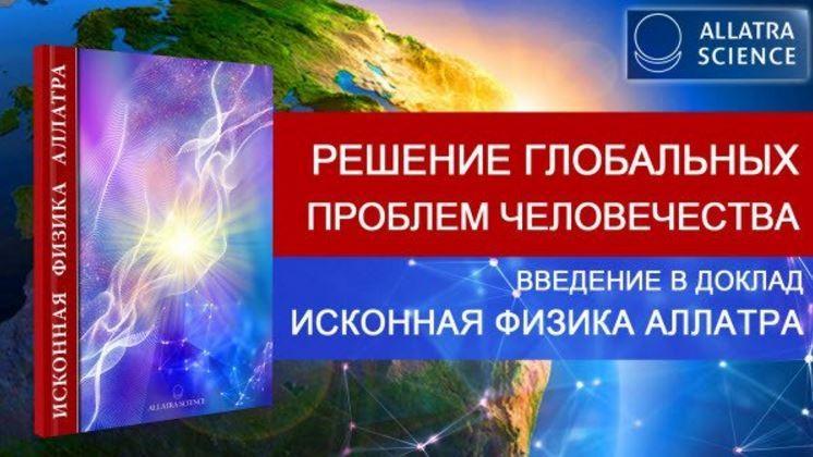 Вирішення глобальних проблем людства. Введення в доповідь СПОКОНВІЧНА ФІЗИКА АЛЛАТРА