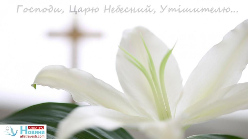 Господи, Царю Небесний, Утішителю...