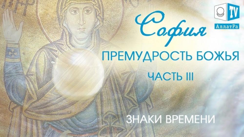 Софія – Премудрість Божа. Глибинне значення слова Софія. Знаки Часу