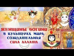 Жінки богині в культурах світу. Створююча сила Аллата. Аллатрушка