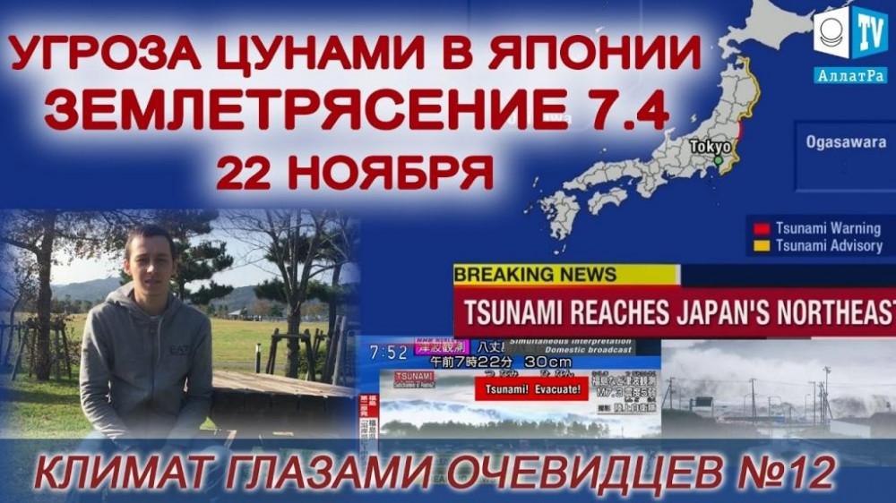 Загроза цунамі в Японії. Землетрус 22 листопада. Клімат очима очевидців №12
