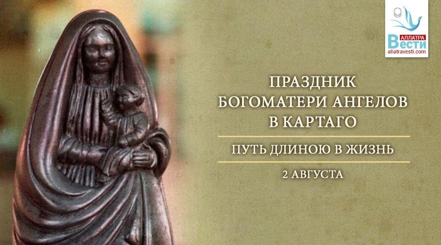 2 августа — праздник Богоматери Ангелов в Картаго. Путь длиною в Жизнь
