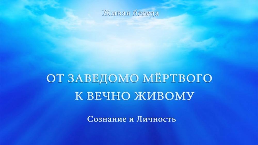 Сознание и Личность. От заведомо мёртвого к вечно Живому