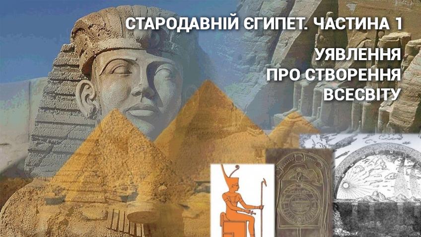 Стародавній Єгипет. Частина 1. Уявлення про створення Всесвіту