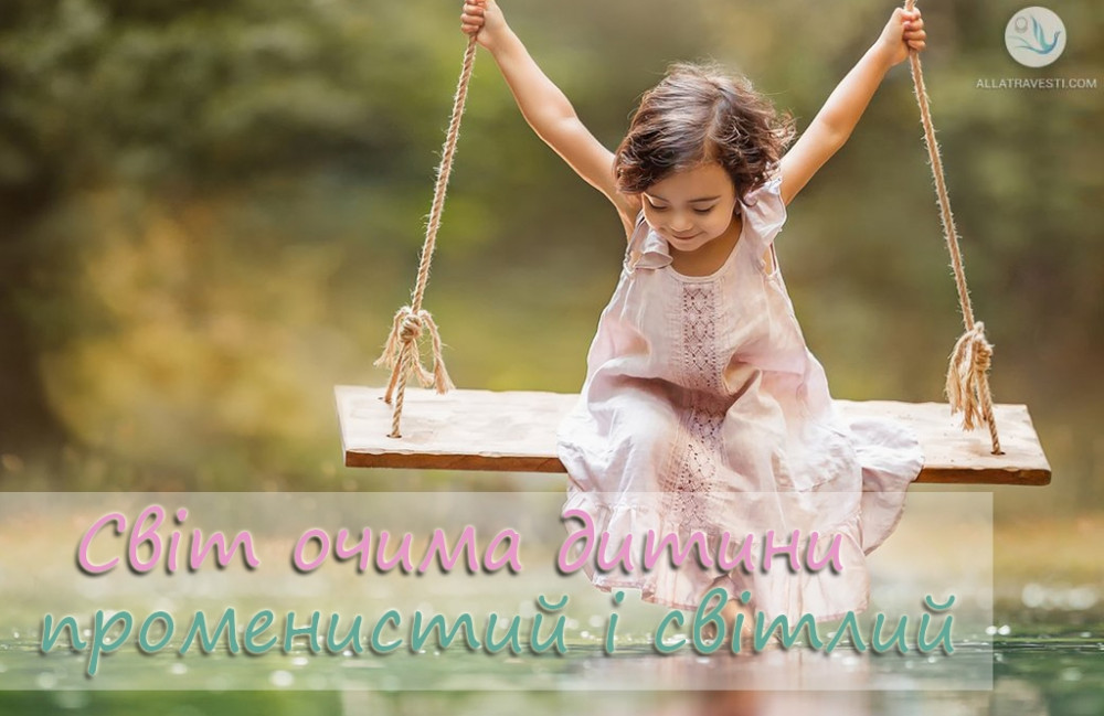 Світ очима дитини променистий і світлий