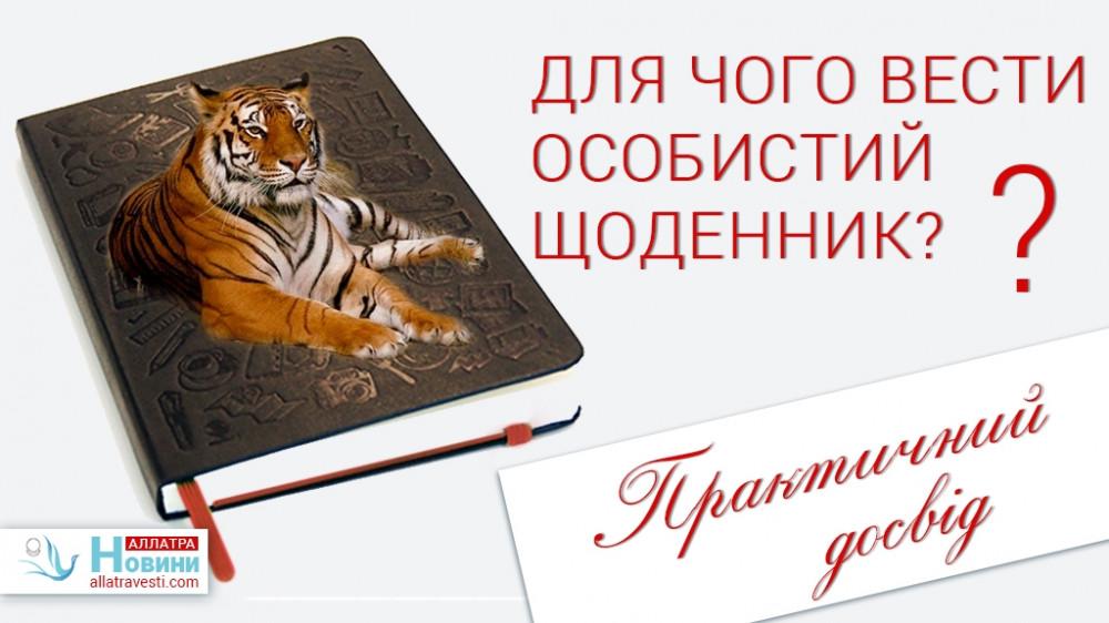 Для чого вести особистий щоденник? Практичний досвід