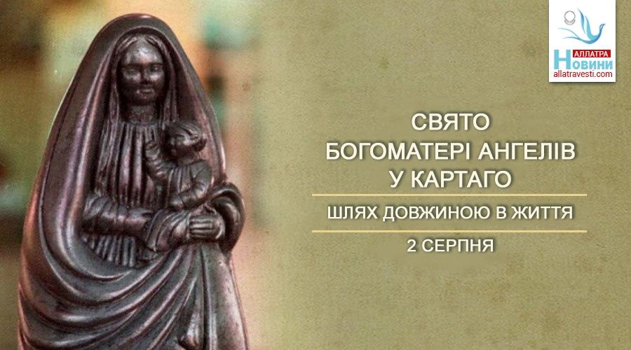 2 серпня — свято Богоматері Ангелів у Картаго. Шлях довжиною в Життя