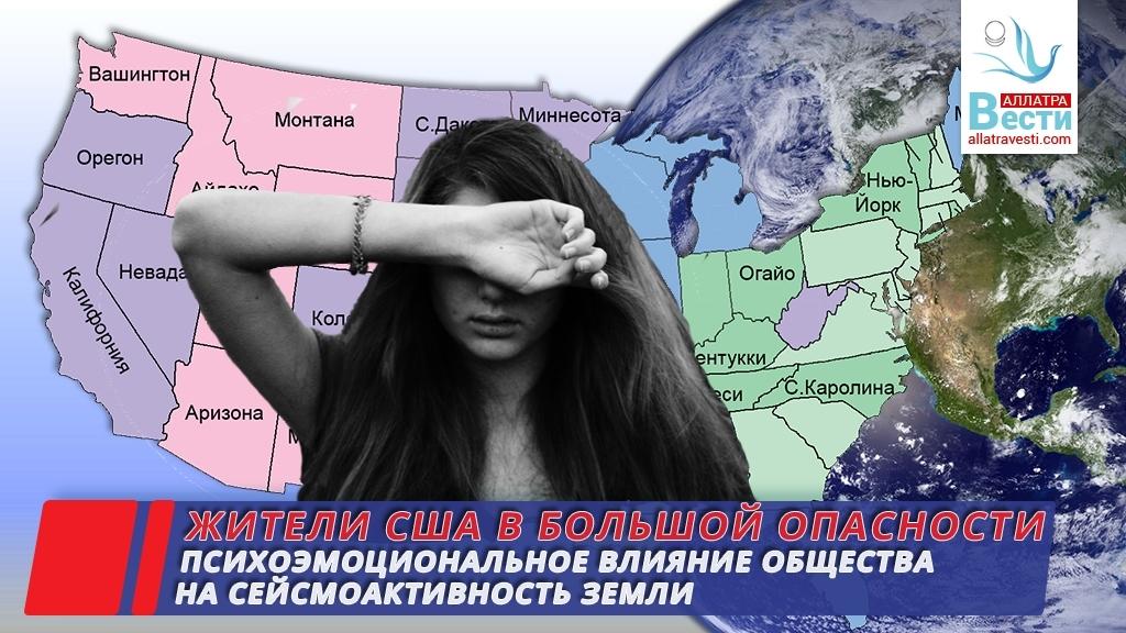 Жители США в большой опасности. Связь между психоэмоциональным состоянием общества и сейсмоактивностью Земли