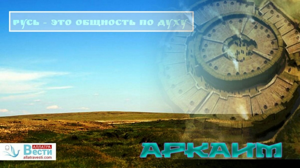 Аркаим — древнее городище, хранящее тайны гиперборейцев