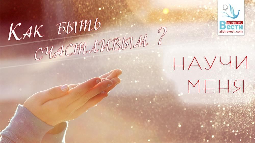 Как быть счастливым? Научи меня