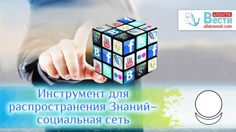 Инструмент для распространения Знаний – социальная сеть