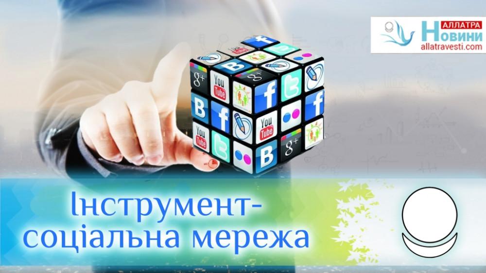 Інструмент для поширення Знань – соціальна мережа