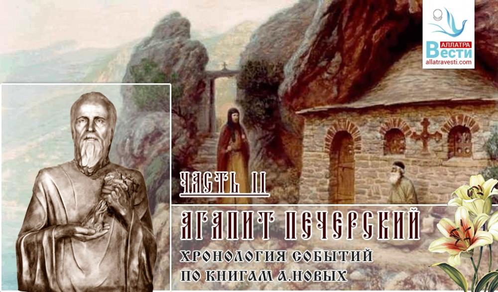 Агапит Печерский. Часть 2. Хронология событий по книгам А.Новых